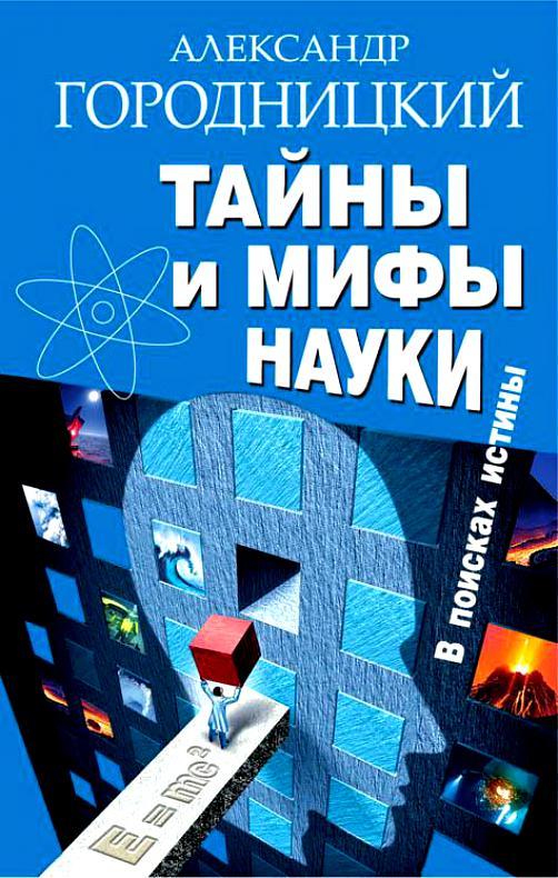 gorodnitskybooks1
