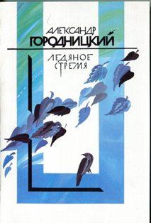 gorodnitskybooks10