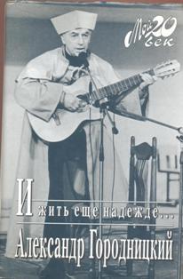gorodnitskybooks12