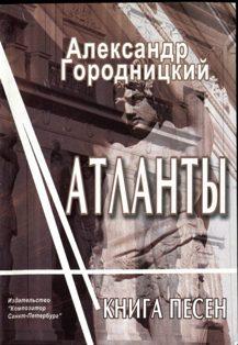 gorodnitskybooks2