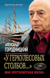 gorodnitskybooks3