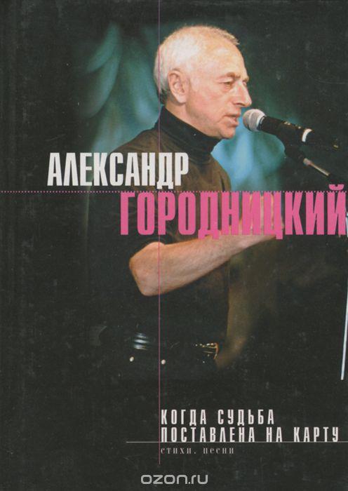 gorodnitskybooks6