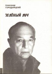 gorodnitskybooks7