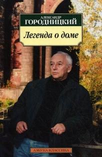 gorodnitskybooks8