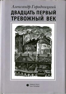 gorodnitskybooks9