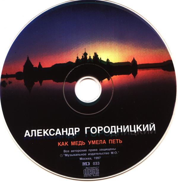 gorodnitskydisks2