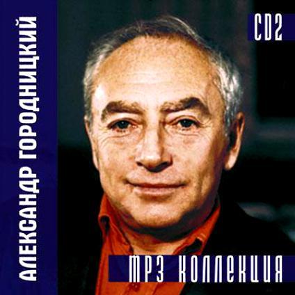 gorodnitskydisks3