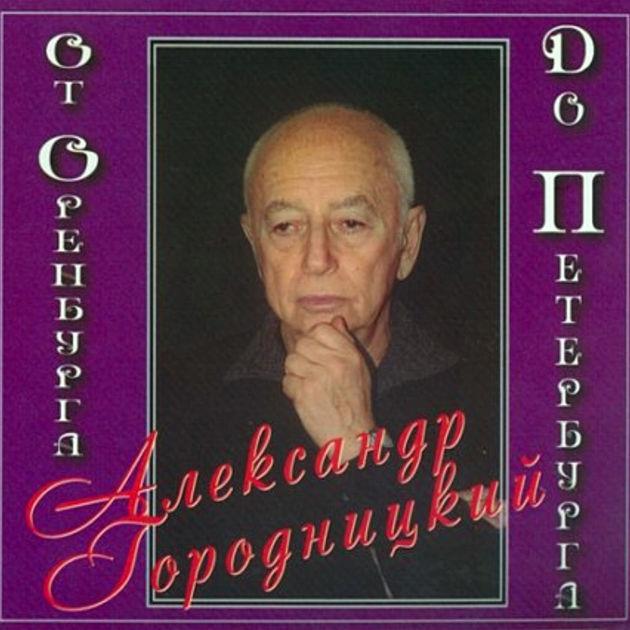 gorodnitskydisks4