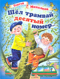 mikhalkovbooks10
