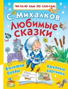 mikhalkovbooks12