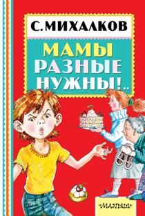mikhalkovbooks3